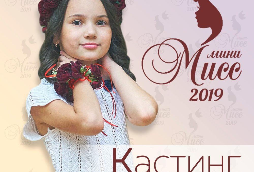 «Мини Мисс Ангарска» объявлен набор заявок