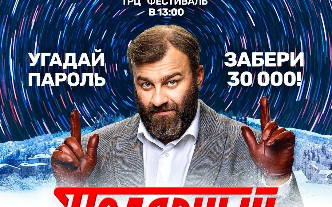 !!! КОНКУРС!🔥🔥🔥 ТНТ дарит ангарчанам шанс выиграть 30 000 рублей! 💰
