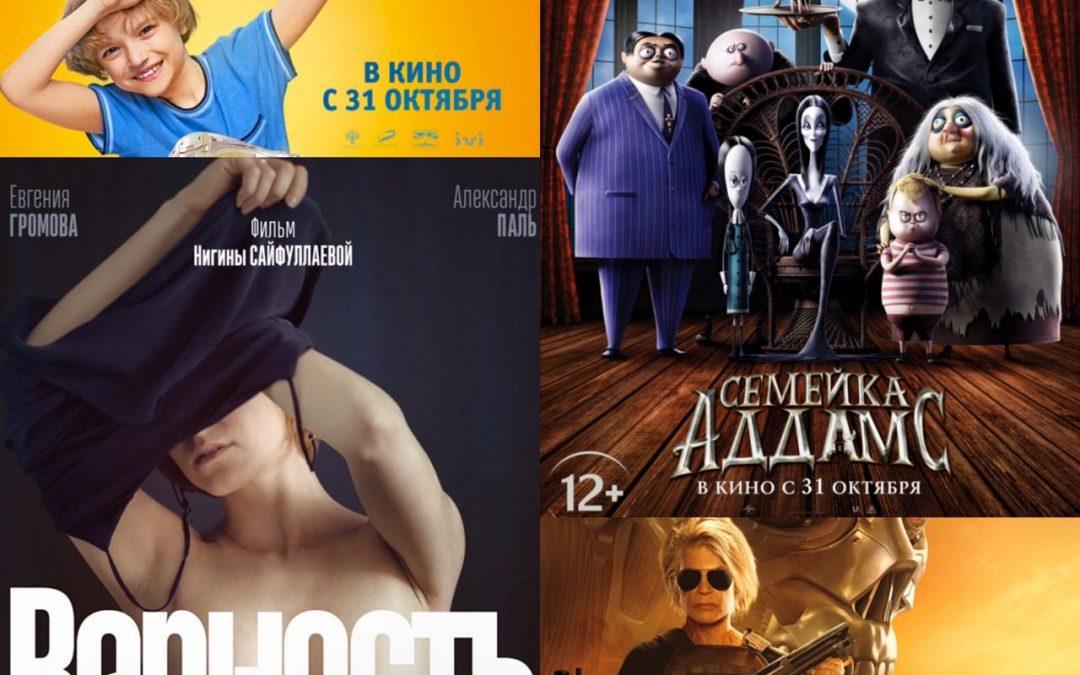 4 премьеры в ангарских кинотеатрах, которые стартуют уже сегодня, 31 октября.