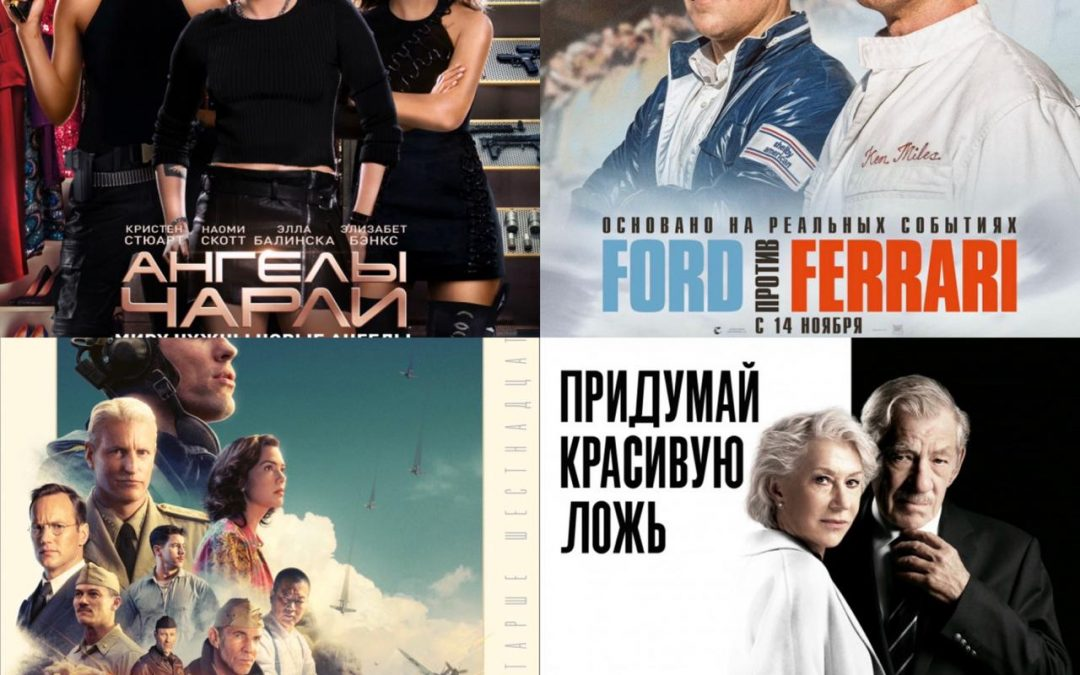 4 премьеры, которые выходят уже сегодня, 14 ноября, в кинотеатрах Ангарска.
