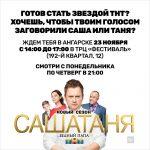 На ТНТ стартует новый сезон сериала «САШАТАНЯ».