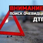 Разыскивается водитель такси сбивший несовершеннолетнего мальчика в Ангарске.