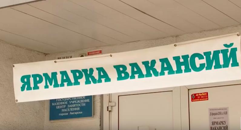 Почти на 70 человек выросло количество безработных в Ангарске.