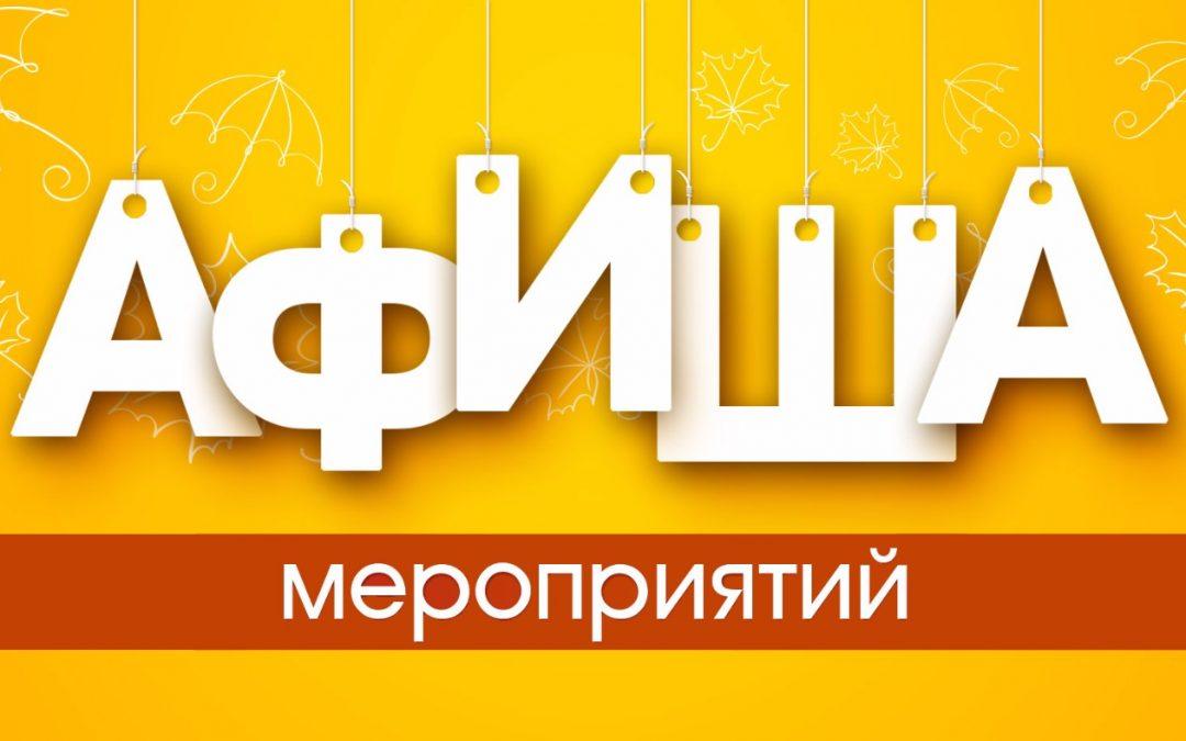 Куда сходить на выходных в Ангарске? Так же обзор мероприятий в Иркутске.