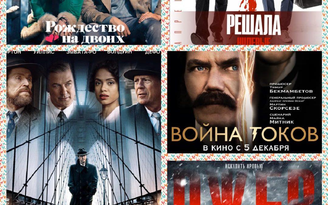 Целых 5(!) премьер стартуют сегодня в кинотеатрах Ангарска.