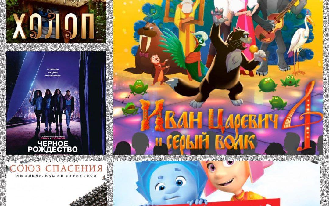 5! премьер, которые стартуют сегодня, 26 декабря в кинотеатрах Ангарска.
