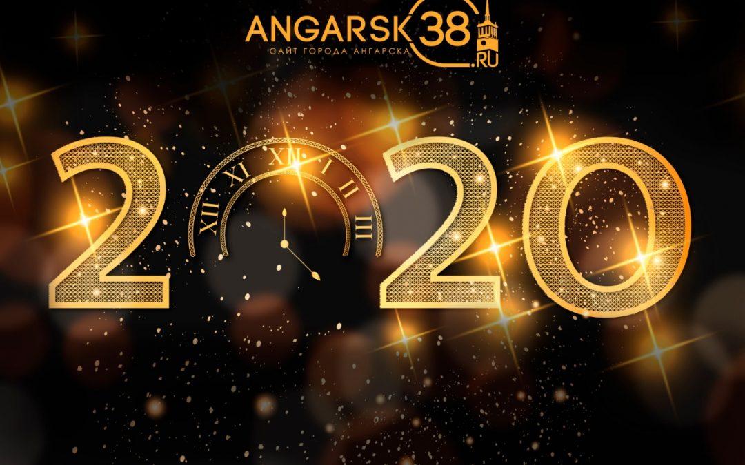 Новогоднее поздравление от Администрации Ангарского Городского Округа.