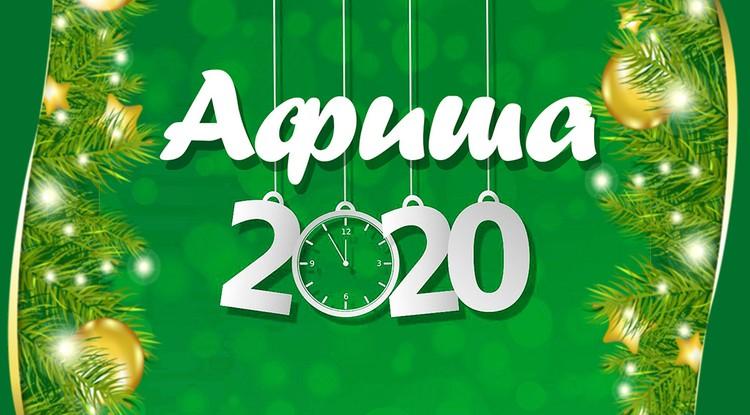 Афиша мероприятий на праздничные дни в Ангарске.