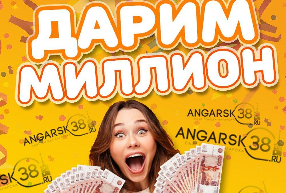 Конкурс от Angarsk38! МИЛЛИОН на развитие бизнеса!