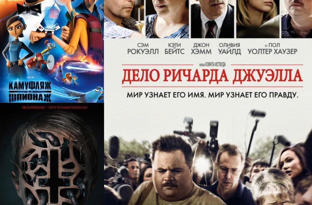 3 премьеры уже сегодня, 9 января, стартуют в кинотеатрах Ангарска.