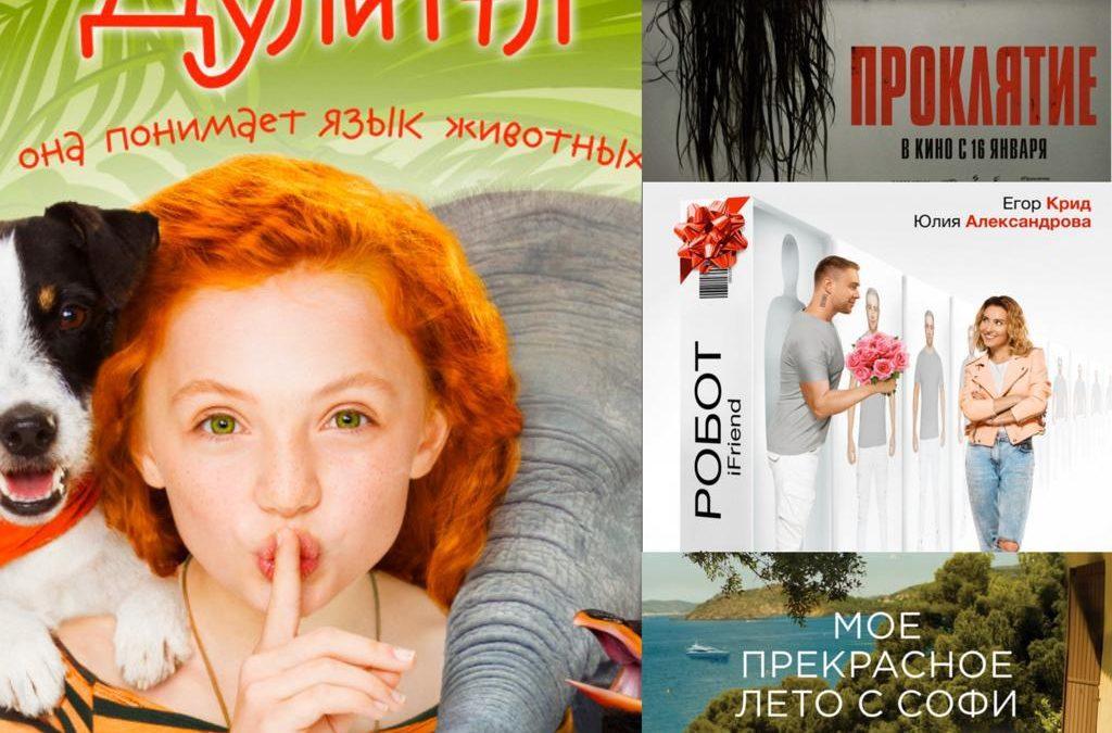 4 премьеры в ангарских кинотеатрах, которые стартуют уже сегодня, 16 января.