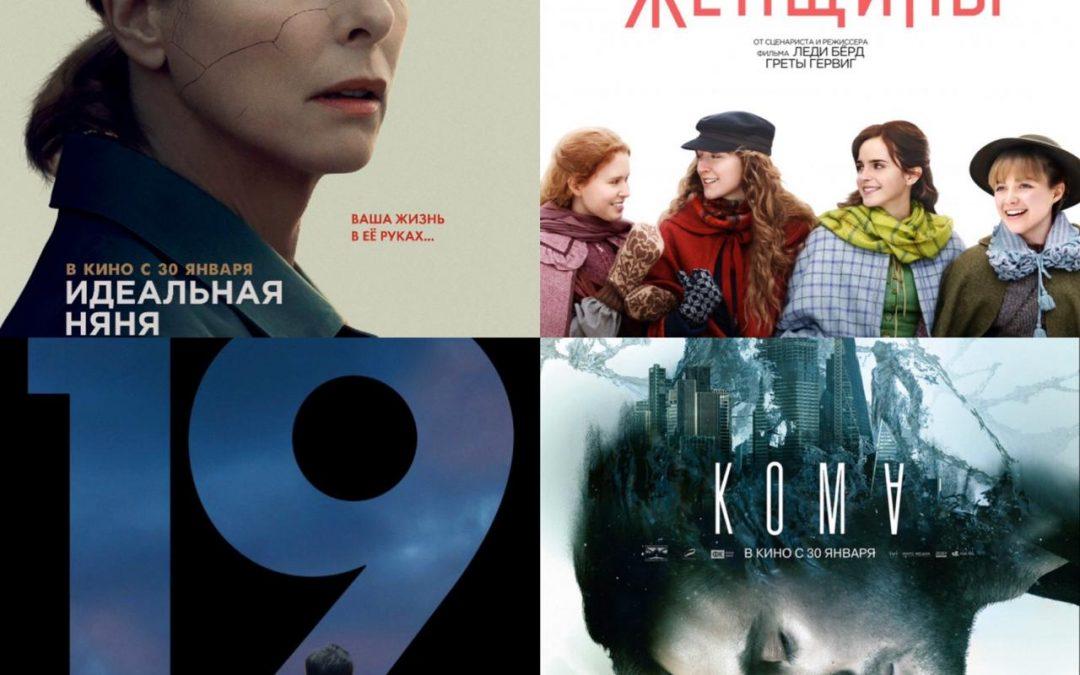 4 премьеры в кинотеатрах Ангарска, которые стартуют уже сегодня, 30 января.