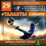 Детский футбольный турнир #ТалантыСибири пройдет в Ангарске 29 февраля