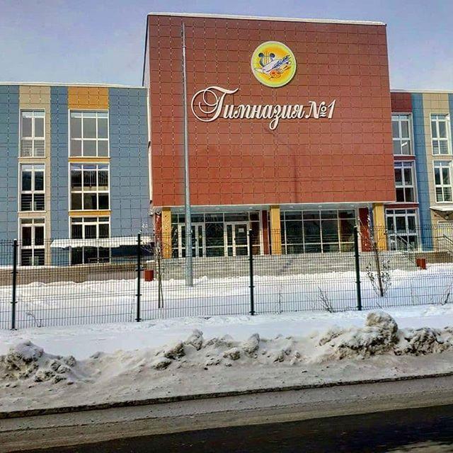 Гимназию №1, которая строилась 28 лет, сдали в эксплуатацию.