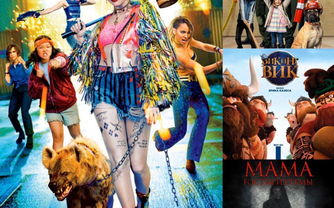 4 премьеры в кинотеатрах Ангарска, которые стартуют уже сегодня, 6 февраля.