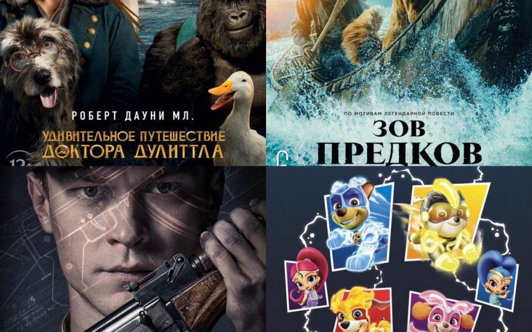 4 премьеры в кинотеатрах Ангарска, которые стартуют уже сегодня, 20 февраля.