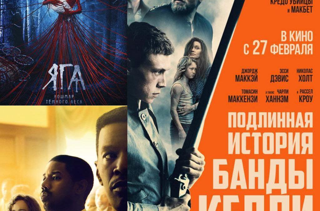 3 премьеры в кинотеатрах Ангарска, которые стартуют уже сегодня, 27 февраля.