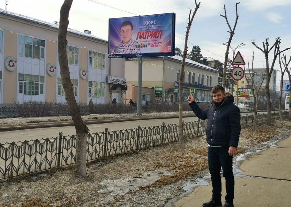 Ангарский волонтер стал лицом наружной рекламной кампании сериала «Патриот» на ТНТ