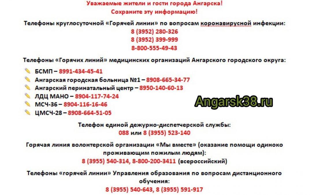 Телефоны «горячих линий» в Ангарском городском округе