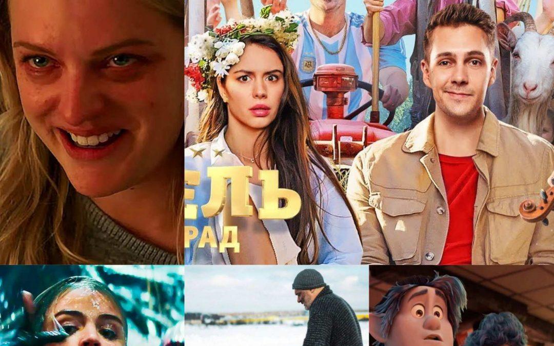 Пять кинопремьер, стартующих в кинозалах Ангарска 5 марта