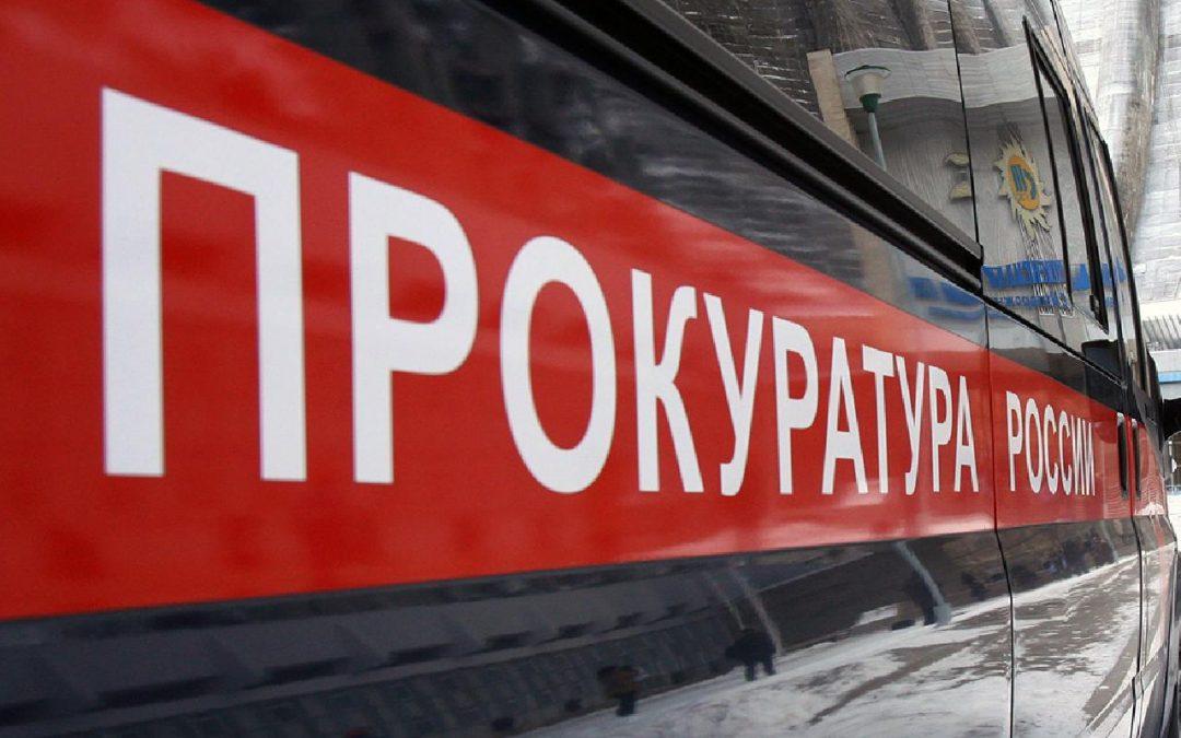 Прокуратура проверила сообщения о сбросах в Еловку