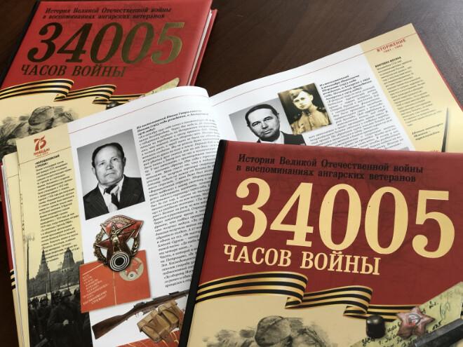 К юбилею Победы в Ангарске издана книга «34005 часов войны»