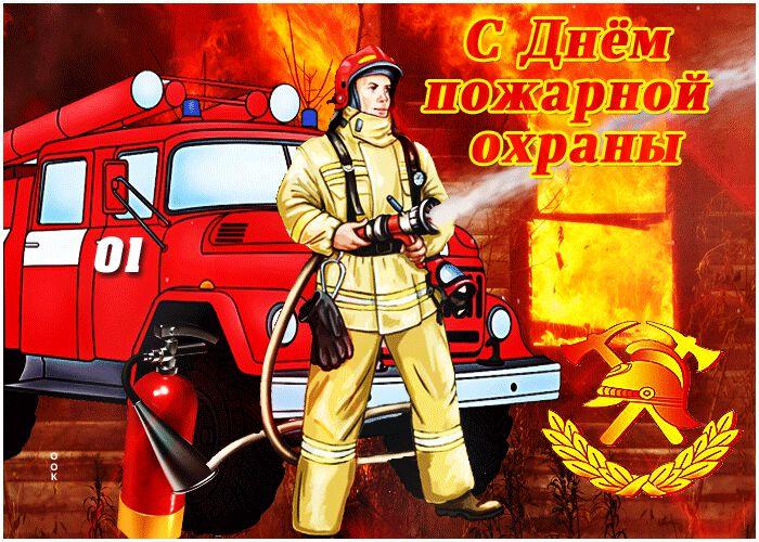 некоторыми поздравление с днем пожарного инспектора автомобилей