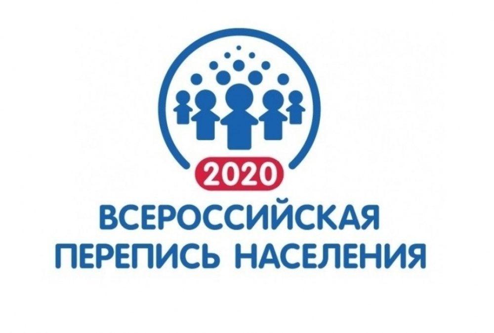 Для участия в переписи населения требуются сотрудники
