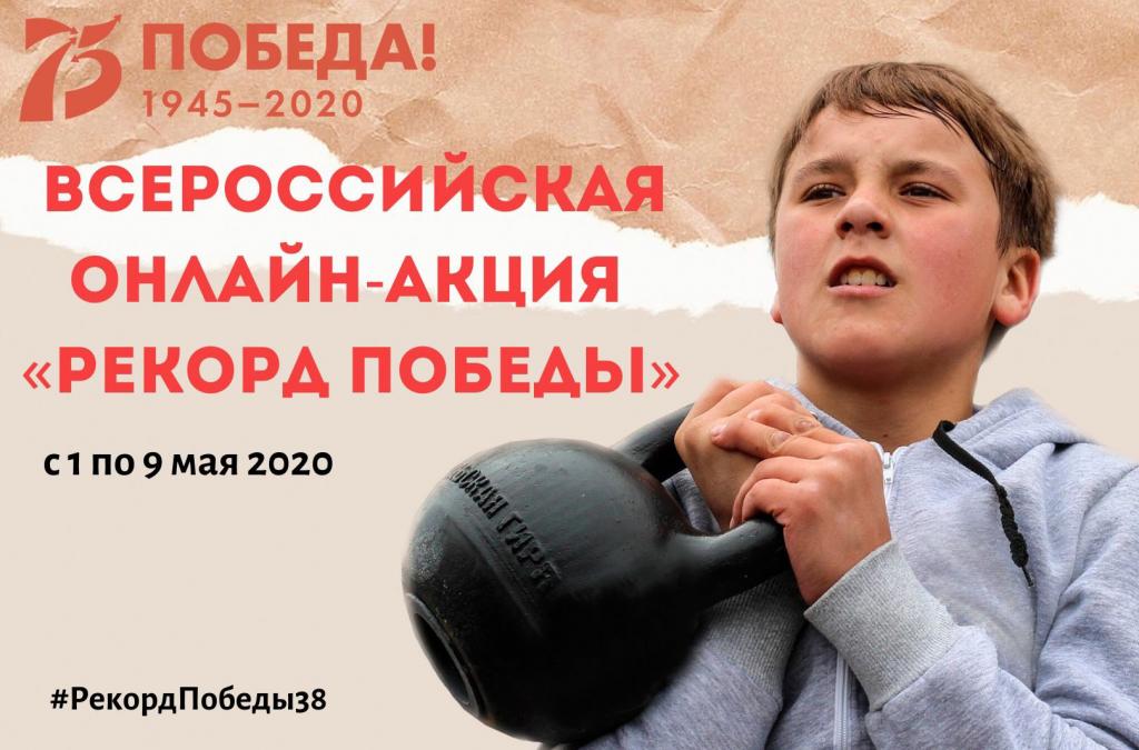 Всероссийская спортивная онлайн-акция «Рекорд Победы» пройдет в Приангарье
