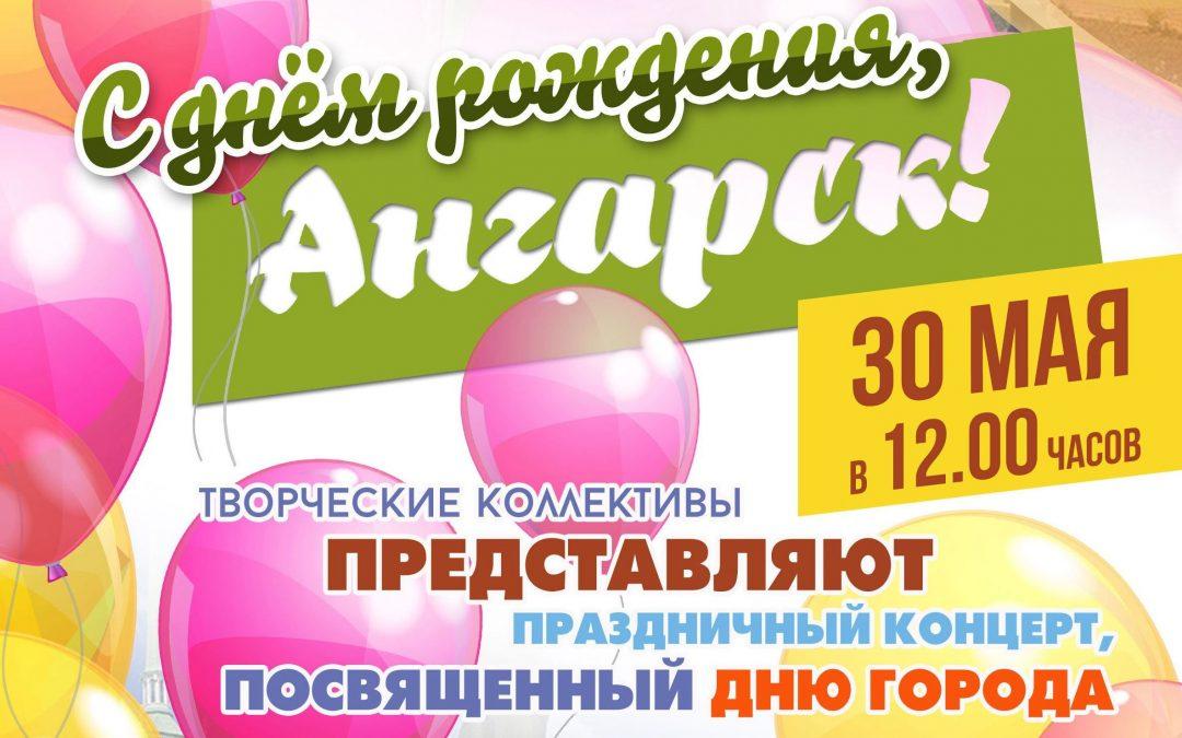День Рождения Ангарска ОНЛАЙН