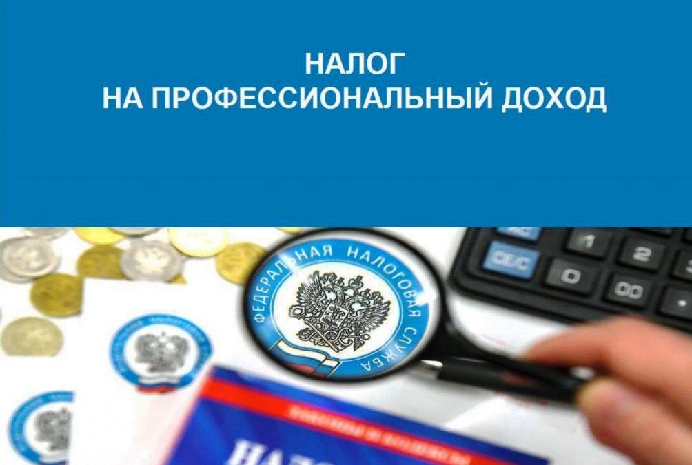 «Налог на профессиональный доход» начнет действовать с 1 июля