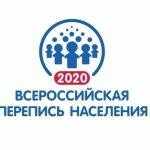 Для участия в переписи населения в АГО требуются сотрудники