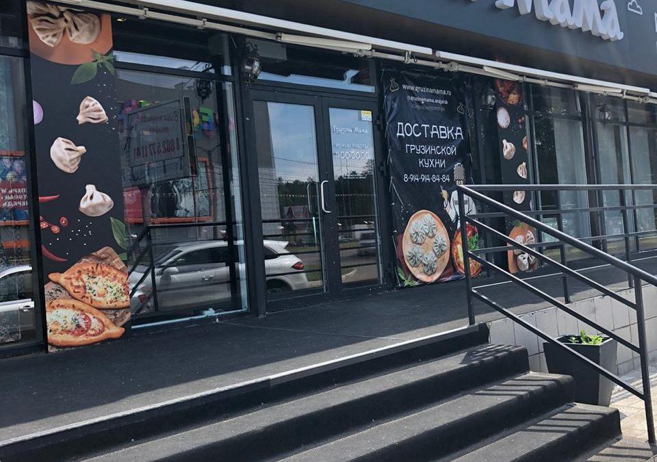 «Грузина Мама» — новый ресторан в Ангарске
