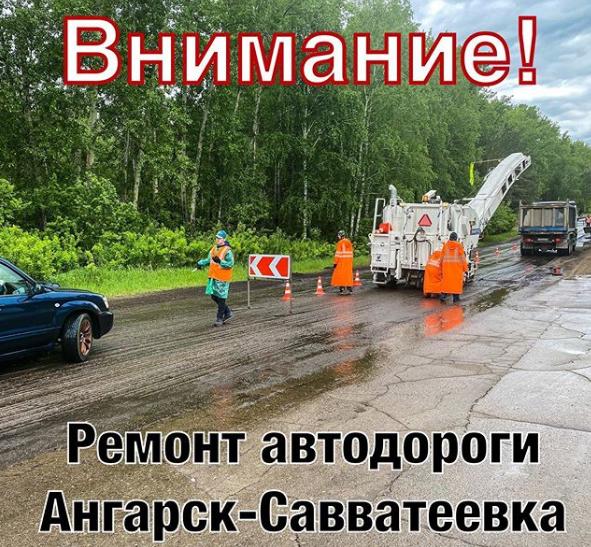 Внимание! На дороге Ангарск-Савватеевка ремонтные работы