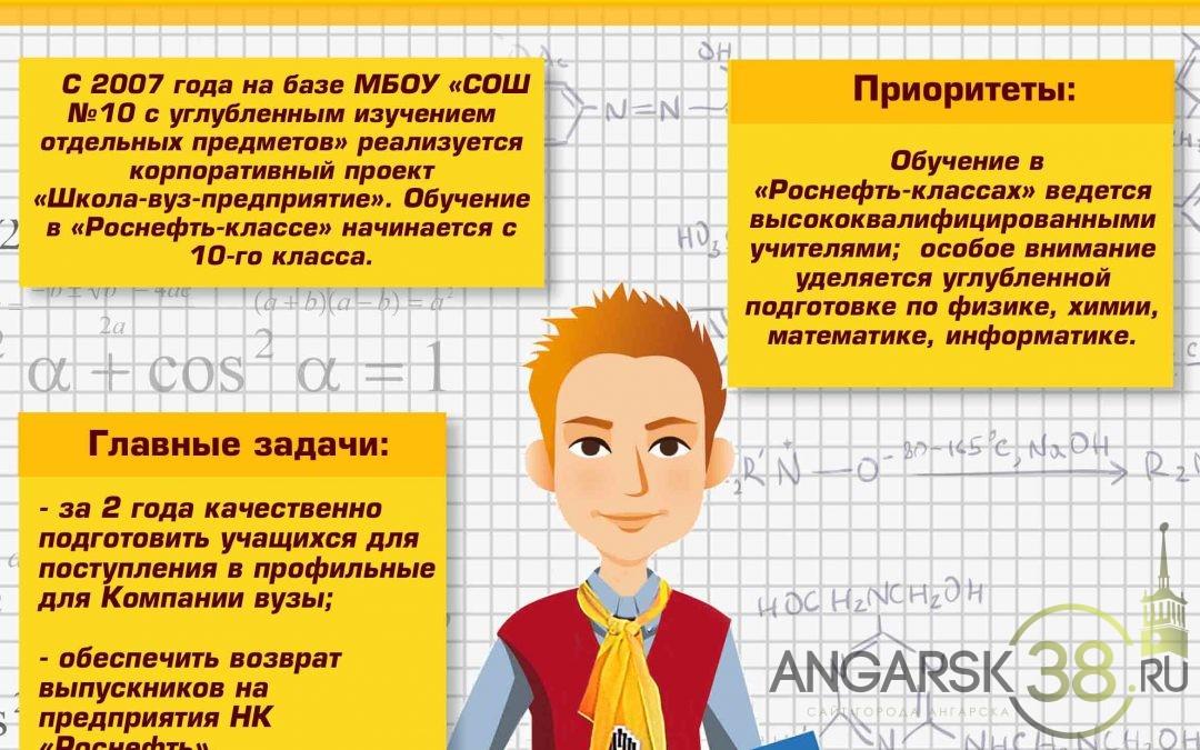 Стань учеником «Роснефть-класса»
