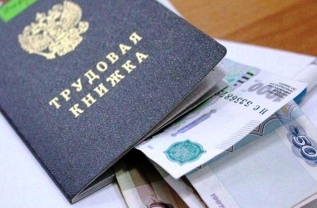 На выплаты безработным предусмотрено 2 млрд рублей