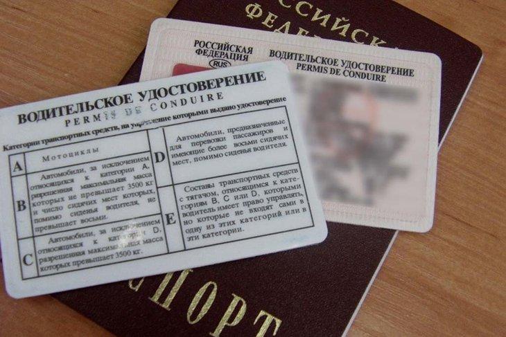 Паспорта и водительские права можно заменить до конца года