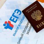 В Иркутской области школьники сдали ЕГЭ по четырем предметам