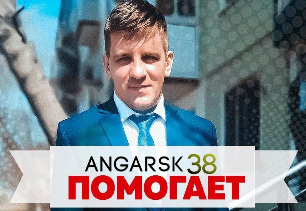 Анатолий Кюрс – #ЗаРоднойАнгарск. Статья обновлена.
