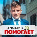 Анатолий Кюрс — #ЗаРоднойАнгарск. Статья обновлена.