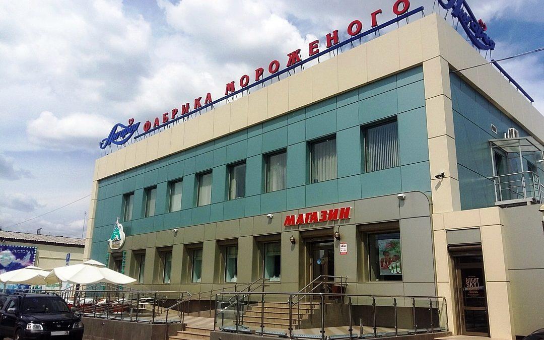 Ангарская фабрика мороженого впервые получила господдержку