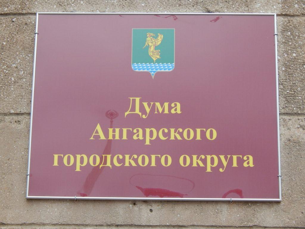 Кандидаты в депутаты Думы АГО