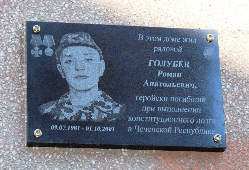 В Ангарске увековечили память о десантнике Романе Голубеве