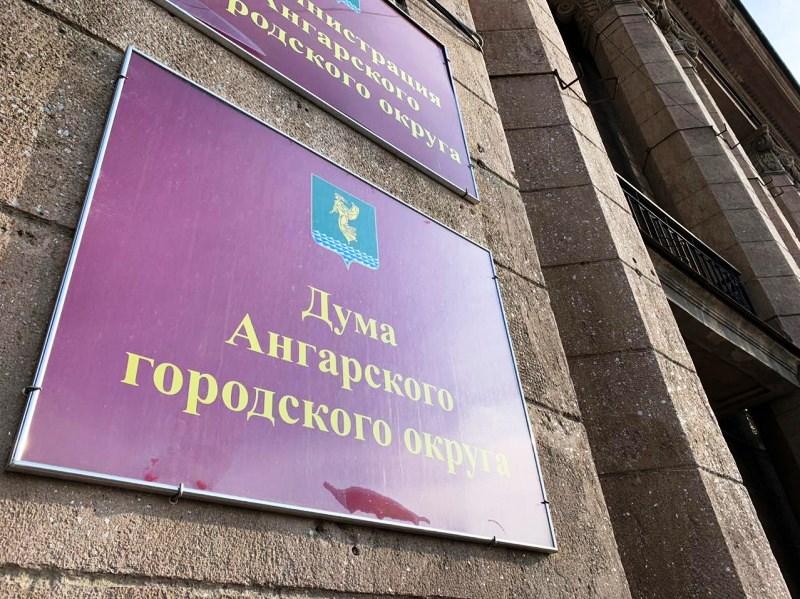 В Ангарском округе выбрали депутатов Думы второго созыва