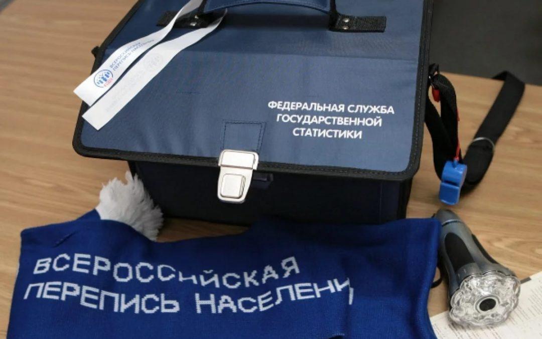 Для проведения переписи Иркутскстат набирает сотрудников