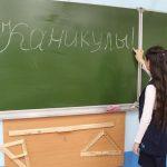 Школьников отправили на досрочные каникулы