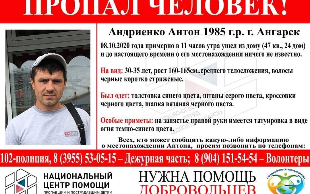 В поиске ангарчанин 1985 года рождения