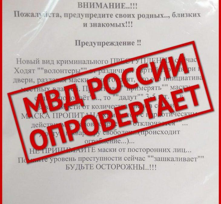 МВД опровергает фейк о волонтерах-отравителях