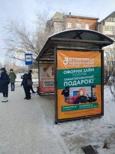 Реклама Ангарск на остановках