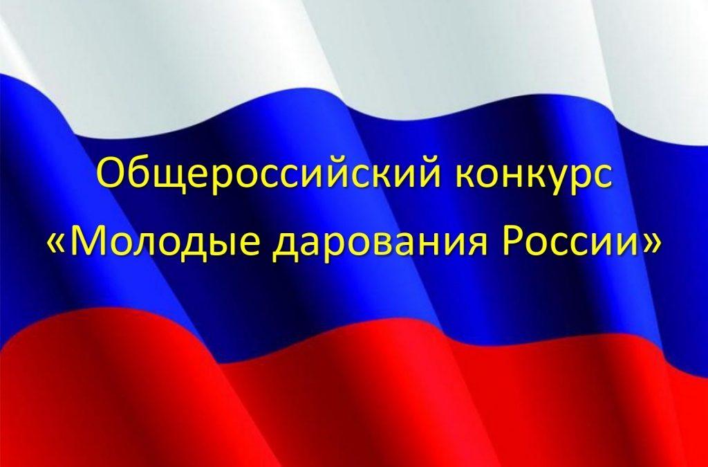 Две ангарчанки стали лауреатами конкурса «Дарования России»